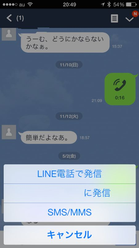 LINEのメッセージから「LINE電話で発信」が可能(写真は一部加工)