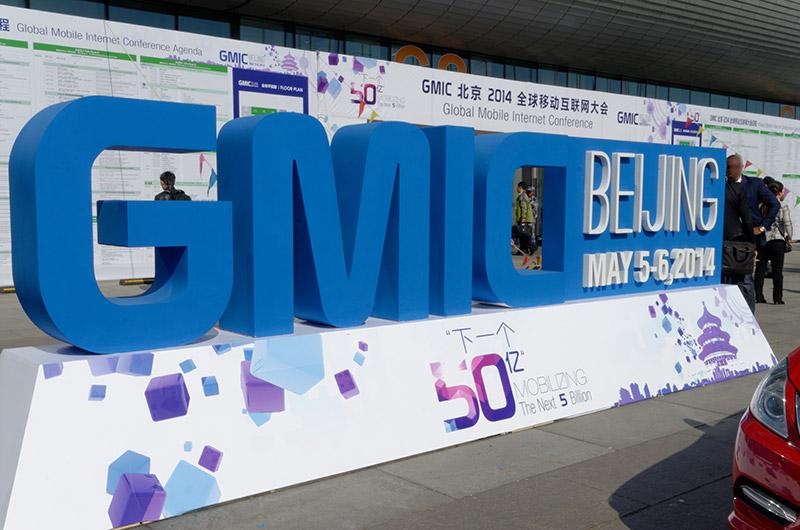 GMIC 2014が北京で開幕