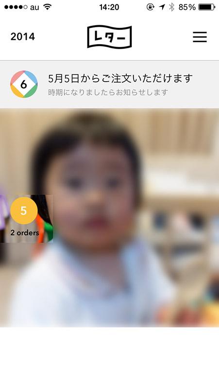 注文履歴はトップ画面に表示され、どんな写真を使ったのかわかりやすい