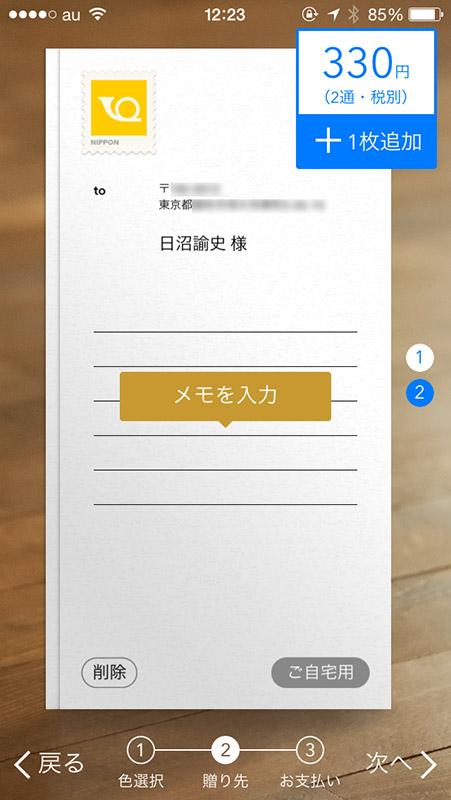 自宅に同じデザインのメッセージカードを送ることも可能。1枚追加するごとに250円となる