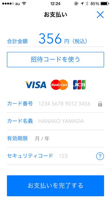 支払いはクレジットカードのみ。直接支払いとすることで安価を実現していると思われる