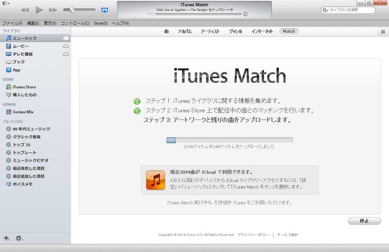 全6475曲のうち、iTunesストアになかった楽曲は3149曲。ステップ(3)ではその3149曲をアップロードしていた。アップロードが終わればiTunes Matchを使い始められる