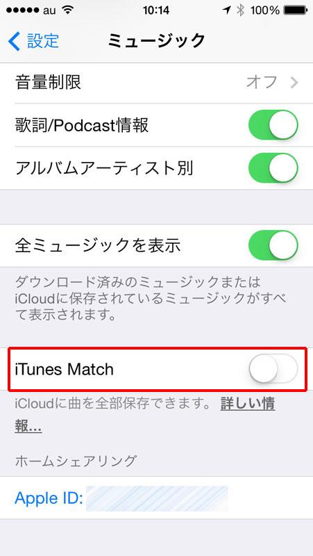 PC側(iTunes)でiTunes Matchの設定が済んだら、iOS端末側でもiTunes Matchを開始する。画像はiPhone 5sでの表示例だ。設定のミュージックに専用のボタンが現れているのでソレをオンに