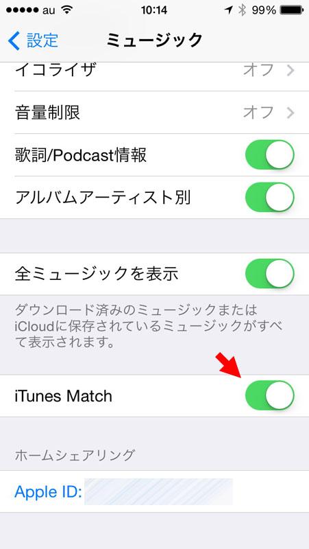 オンにしてから、ミュージックアプリを開くと、iTunes Matchの読み込みがなされる。そしてクラウド上の音楽が現れる。Wi-Fi環境下では曲名右側に雲のマークが♪