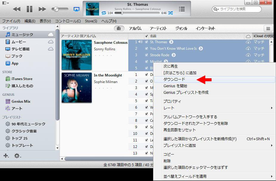 PC上の音楽ファイルを削除してみた。すると、曲名の右に雲マークが現れ、iCloud上のファイルが示された。フツーに再生可能。必要とあらばダウンロードすることができる