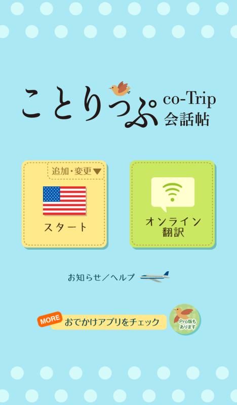 「ことりっぷ会話帖」アプリ。左の「スタート」をタップする。ちなみに右の「オンライン翻訳」はアプリの標準機能でなかなか便利