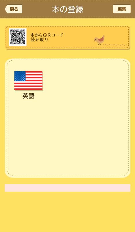 登録ページに「英語」が追加された。ほかにも会話帖シリーズの本がいくつも登録できる