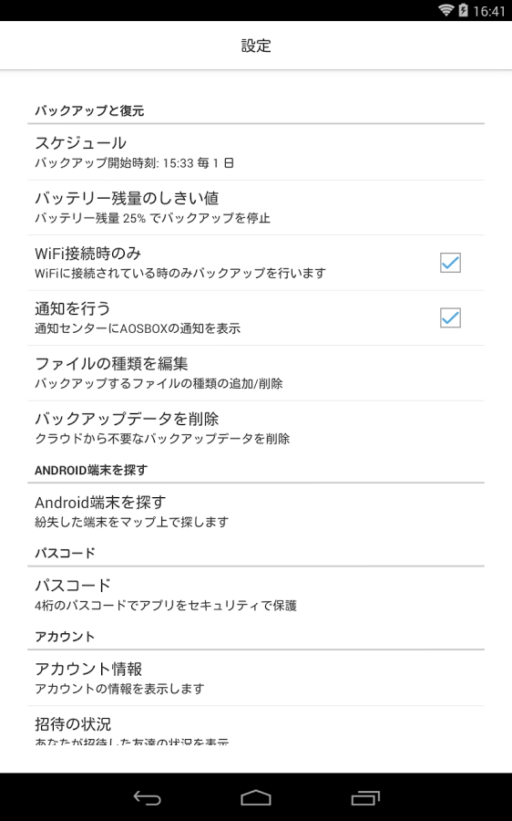 「AOSBOX Android Pro」