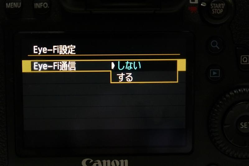 カメラのWi-Fi接続をオフにして、Eye-Fi通信を「する」にすると利用できるようになる