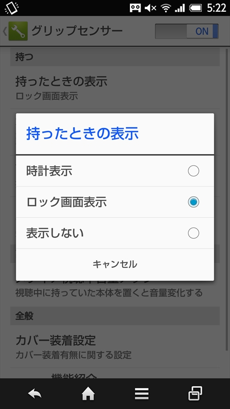 設定の「便利機能」でクリップセンサーの設定が可能。「持ったときの表示」で「表示しない」も選べます