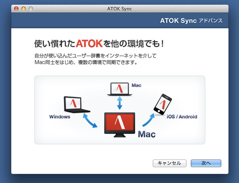 ATOK Syncを使い始めるには、最初にPC/Mac側で設定する