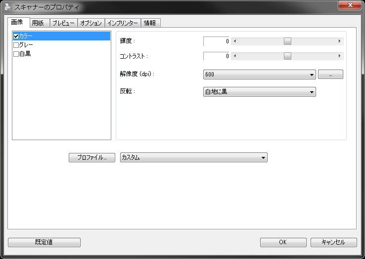 MDS-820WをPCとUSB接続して使う場合、付属の専用ソフト類をインストールする。PCを操作してより細かな設定をしつつのスキャンができる