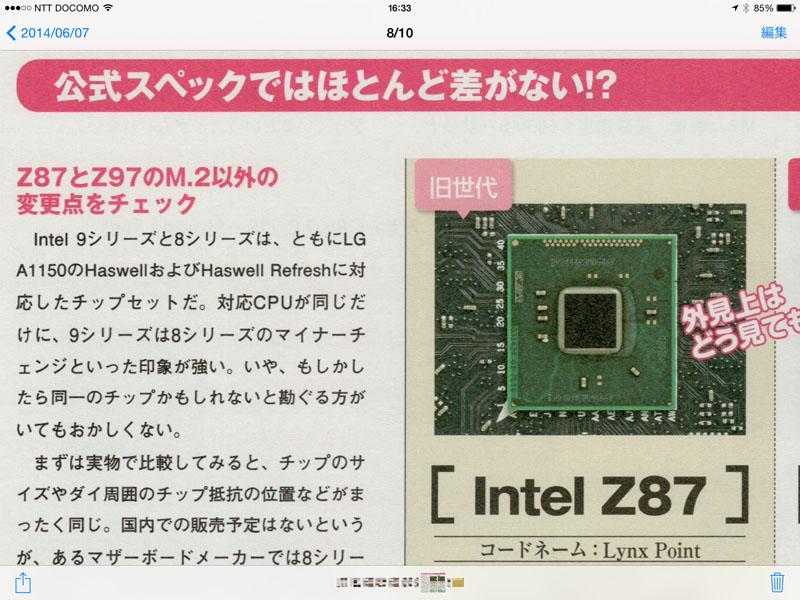 iPad Airに「Lightning - SDカードカメラリーダー」をつなぎ、そこにMDS-820Wで使ったSDメモリーカードを挿したら……あらスキャンファイル(JPEG)がズラリと。もちろん、それらファイルをiPad Airに読み込めた。Retinaディスプレイでのドキュメント表示はヒッジョーにキレイ♪