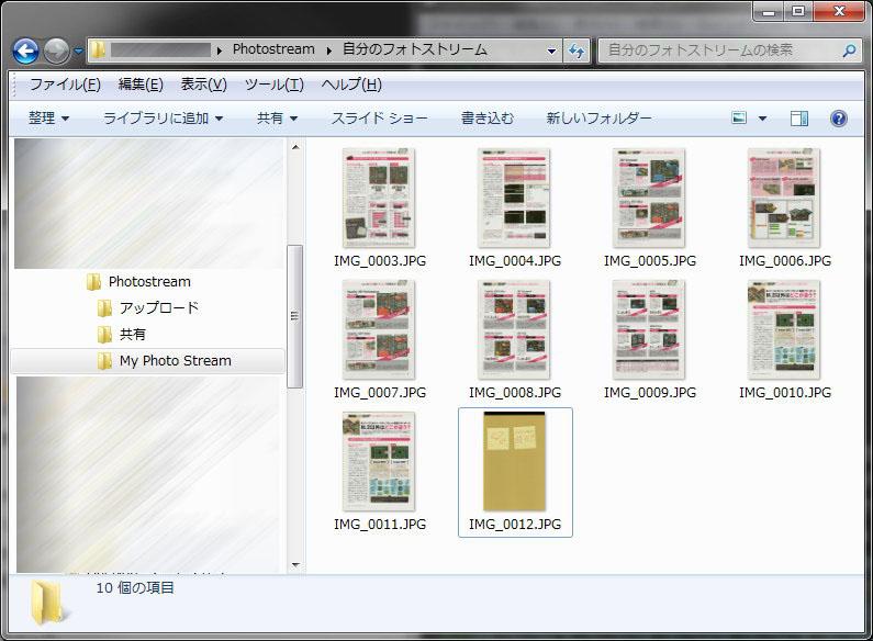 iPad Airに読み込まれたスキャンファイル(JPEG画像)は、PCのフォトストリームフォルダにも現れる(左)。手持ちのiPhoneのフォトストリームにも自動的に現れた(右)