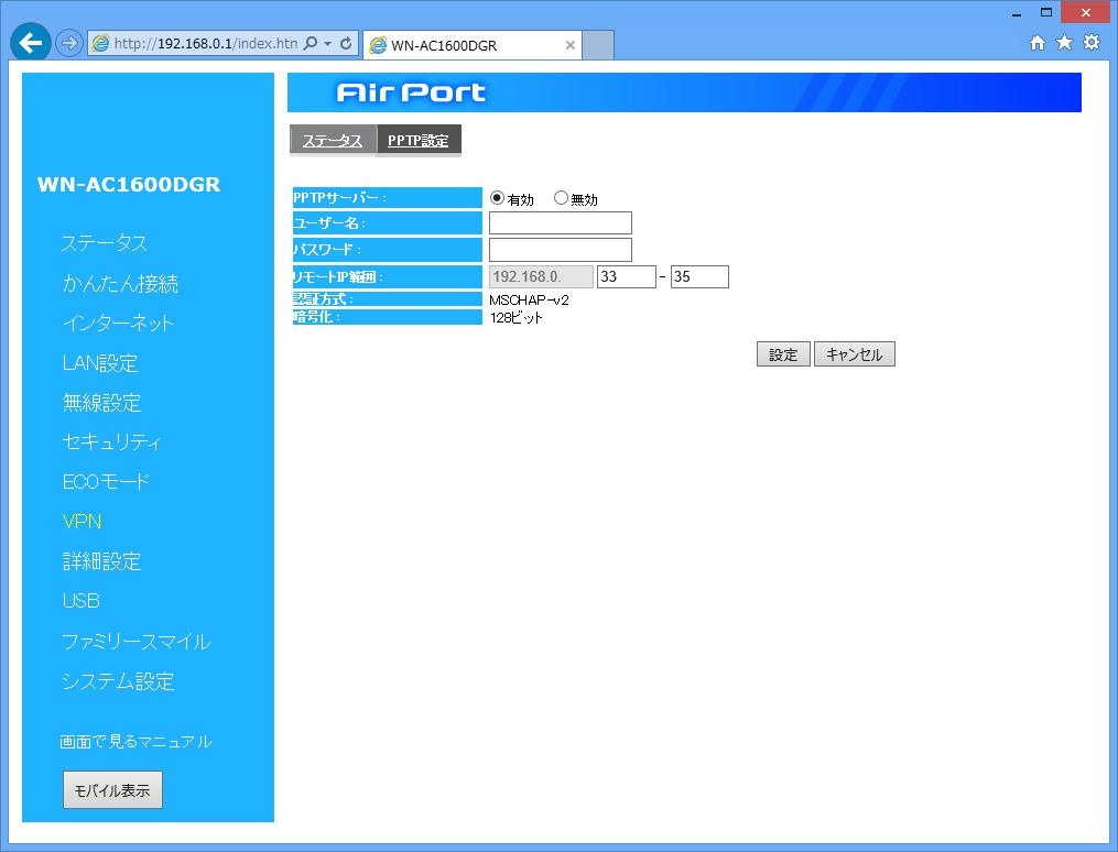 VPN設定画面。VPNにはさまざまな種類があるが、WN-AC1600DGR2がサポートしているのはPPTP