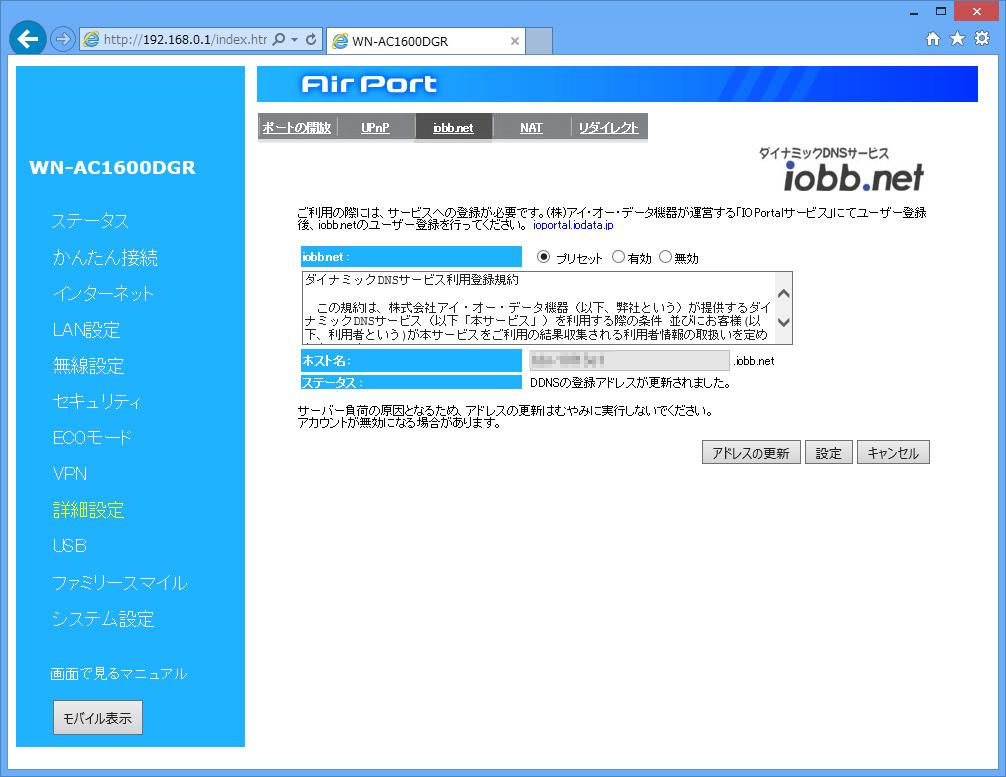 ダイナミックDNS(iobb.netという名称)の設定画面。無料なのが嬉しい