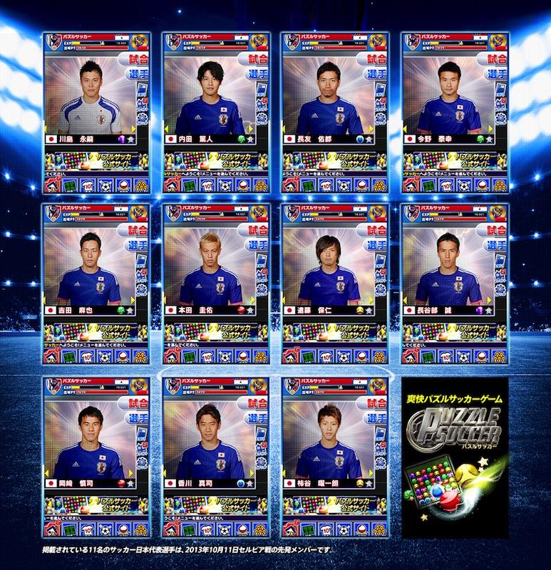 「パズルサッカー」に登場するサッカー日本代表  (C) 2009 JFA  (C) J.LEAGUE PHOTOS INC.