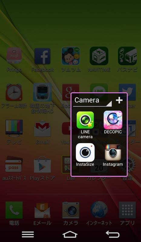 カメラアプリはまとめてフォルダに