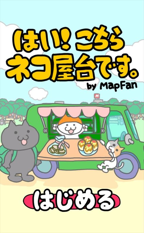 「はい!こちらネコ屋台です。」by MapFan