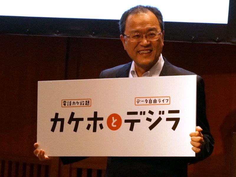 プレゼンを行ったKDDIの田中孝司社長