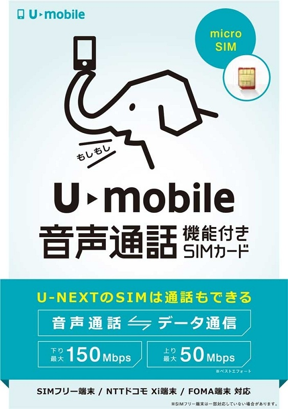 U-mobile パッケージ