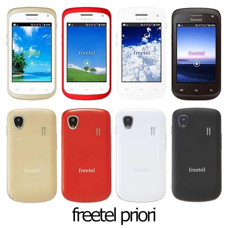 「freetel priori」