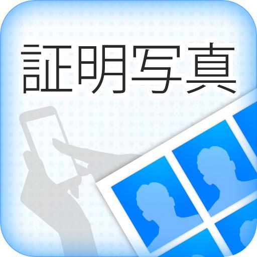 「スマホで証明写真」アプリのアイコン
