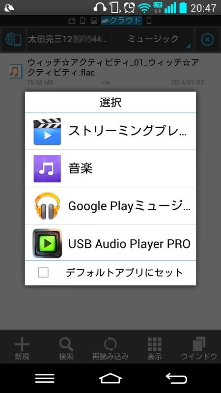 音楽ファイルをタップすると、プレーヤーアプリに受け渡すことが可能。写真はFLACファイルだが、MP3なら「ESメディアプレーヤー」も選択できる