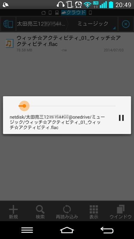 こちらはGoogleの「Play ミュージック」アプリに渡して再生しているところ。このアプリでも96kHz/24bitのFLACファイルを再生できた。ハイレゾ音源はファイルサイズが大きいため、Wi-Fi環境が推奨される