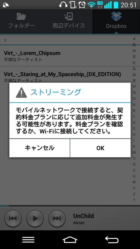 標準のプレーヤーアプリではDropboxに保存した楽曲も再生可能。再生しようとすると注意を促すダイアログも