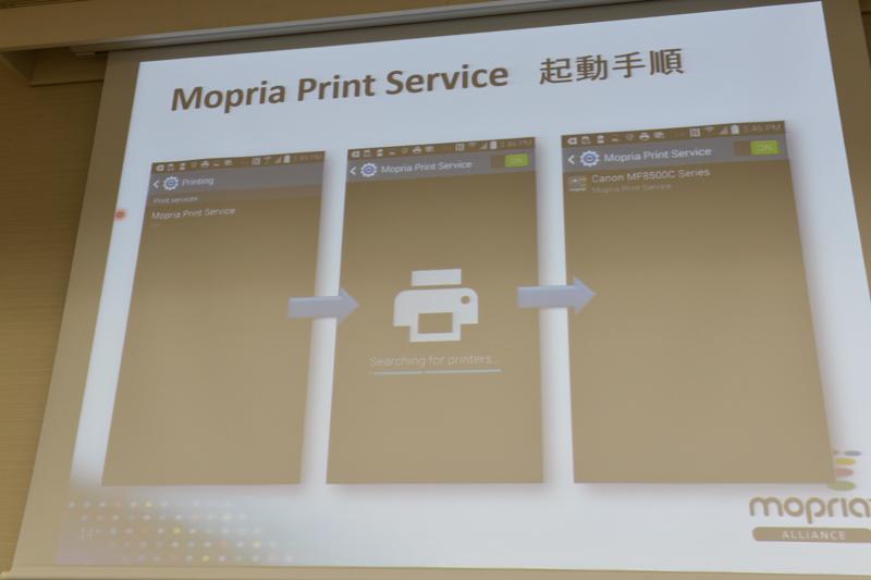 「Mopria Print Service」の設定。周囲のMopria対応プリンターを指定する程度で簡単だ