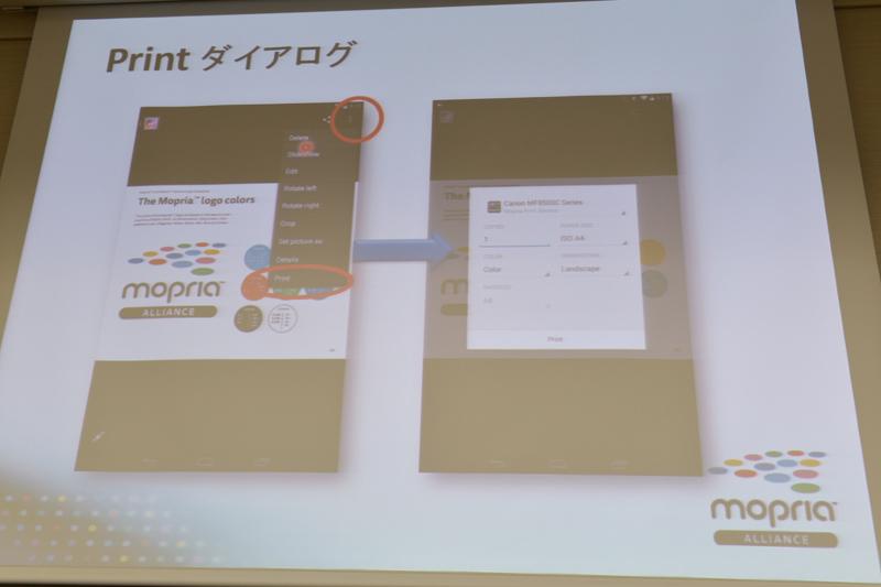 アプリで印刷する際のダイアログ。Mopria専用の機能ではなく、Androidの標準的な印刷の仕組みを利用する
