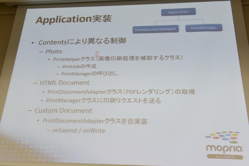 Androidアプリの開発における印刷機能の実装方法。こちらもAndroidの標準的な仕組みの解説