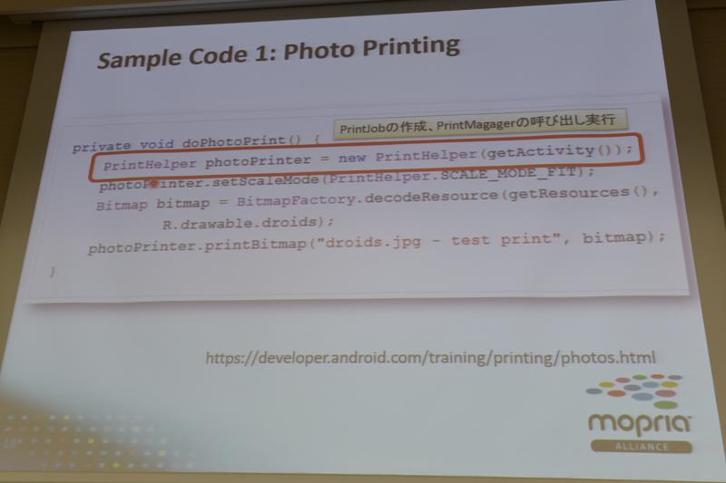 画像の印刷における実装時のサンプルコード
