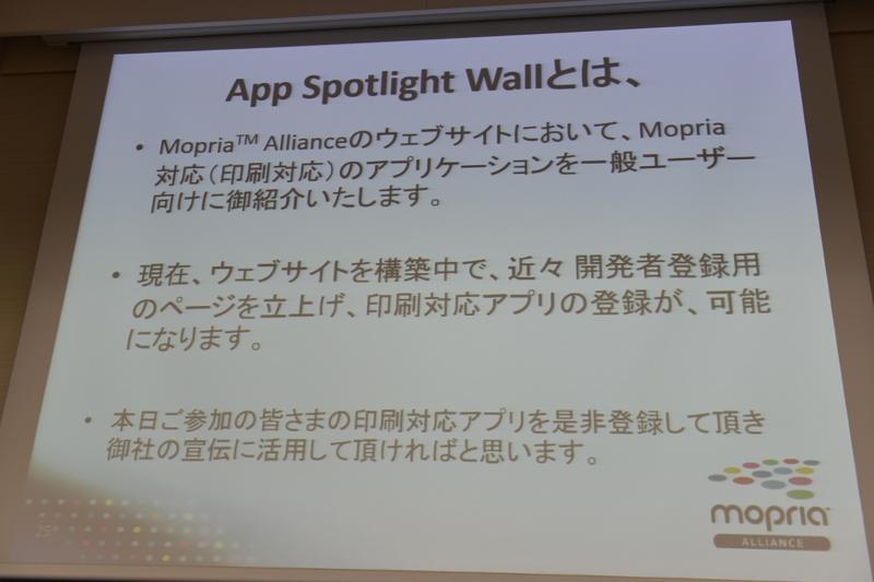 「App Spotlight Wall」として、印刷機能を搭載したアプリを募集