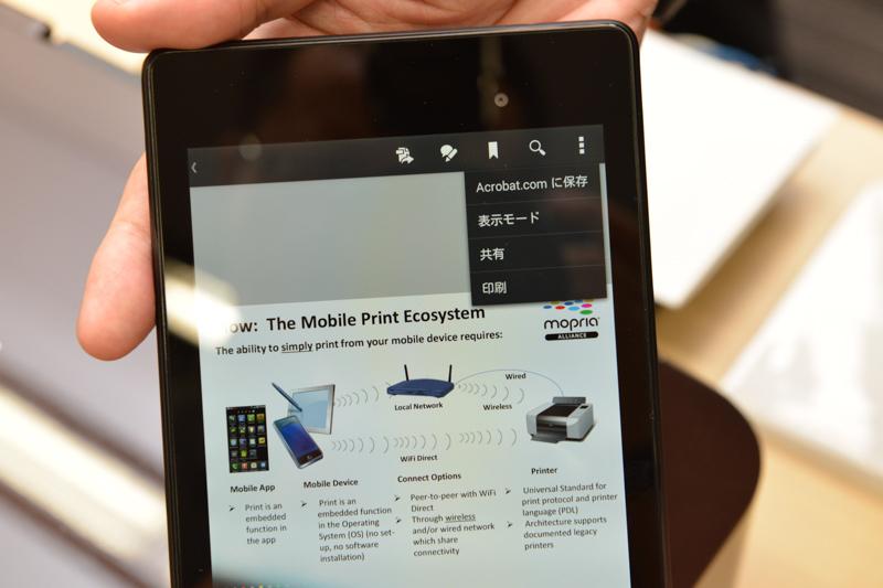 Android 4.4の端末、PDFを閲覧するアプリで印刷を選択