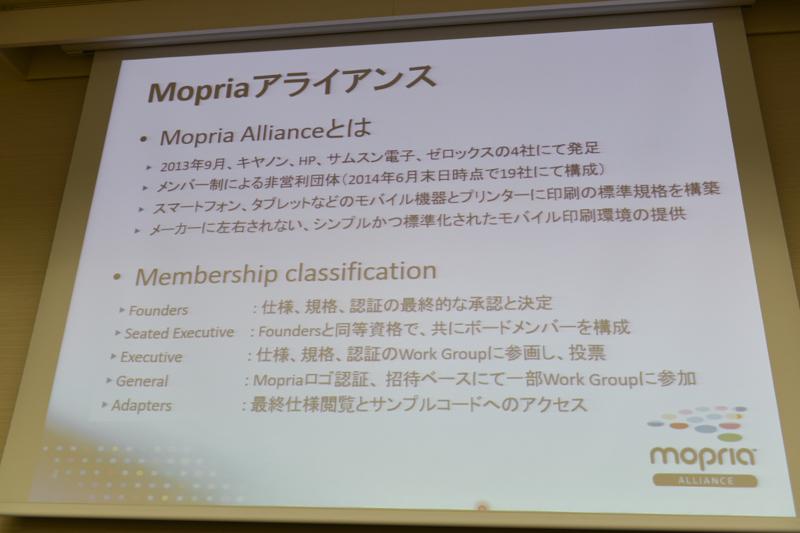 Mopria Allianceについて