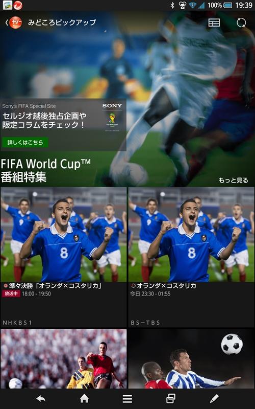 ソニーが配信しているテレビ&レコーダー連携アプリ「TV SideView」。サッカーばかり撮ったので、こんな画面になってしまった
