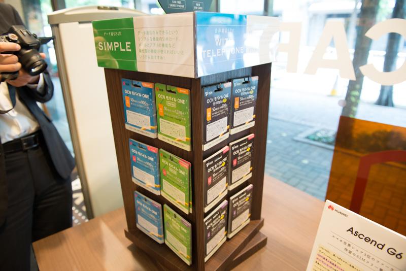 SIMカードは「OCN モバイル ONE」を用意