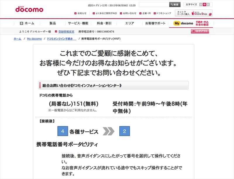 「My Docomo」にログインして、「ドコモオンライン手続き」→「携帯電話番号ポータビリティ(MNP)」に進むと、MNP転出の手続きができる