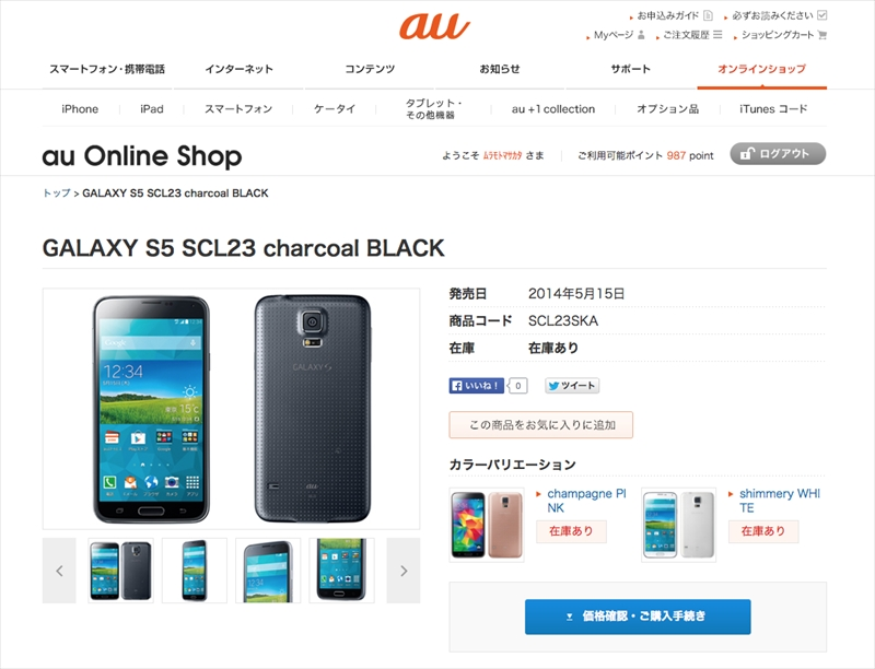 「au Online Shop」にログインし、購入したい機種を選ぶ