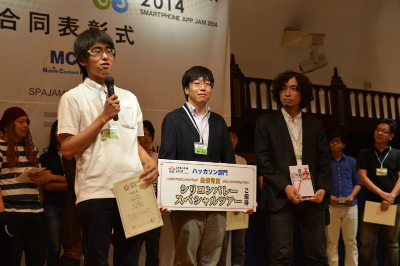 チームMizukiの五十嵐氏は会津大学の学生。「勝因は、温泉に入りながらブレストしてアイデアが浮かんだこと。これからもアイデアを出す時は温泉に行きたい」