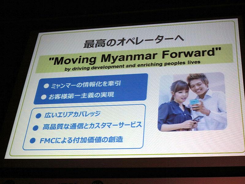 ミャンマーの発展への寄与を目指す