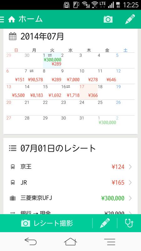 カレンダー画面で日々の収支をチェック