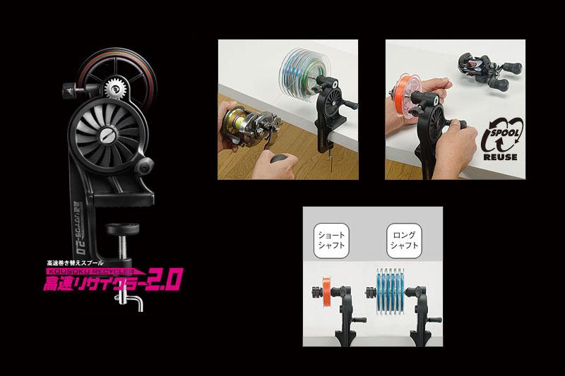 第一精工の「高速リサイクラー2.0」。リールにラインを巻いたり、リールからラインを巻き取ったりできる。 ※画像はメーカーサイトより抜粋。