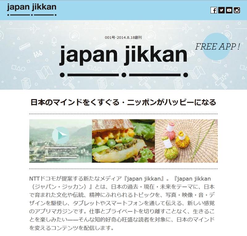 「japan jikkan」紹介サイト