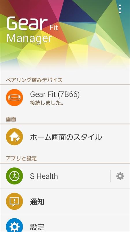 Gear Fitの設定は、スマホにインストールした「Gear Fit Manager」で行える