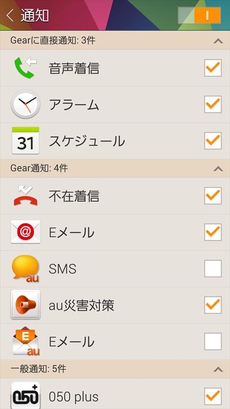 通知のオン・オフは「Gear Fit Manager」で設定できる