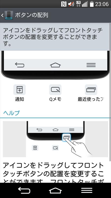 前面のフロントタッチボタンはボタンの追加や入れ替えなど、カスタマイズが可能