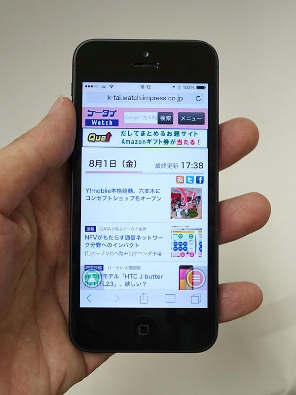 同じトップ画面をiPhone 5で表示。文字サイズなどを勘案する必要はあるが、やはり情報表示量は違います